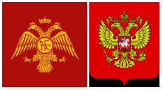 Byzantine version on the left, Russian Federation version on the right.